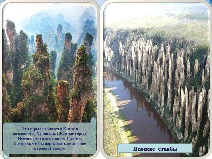 Эти горы находятся в Китае и называются Хуаншань (Желтые горы). Именно ими вд...