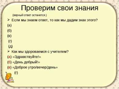 Проверим свои знания (верный ответ останется.) Если мы знаем ответ, то как мы...