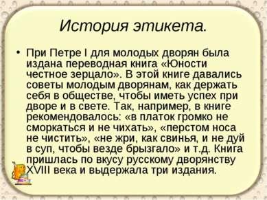 История этикета. При Петре I для молодых дворян была издана переводная книга ...