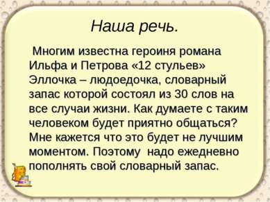 Наша речь. Многим известна героиня романа Ильфа и Петрова «12 стульев» Эллочк...