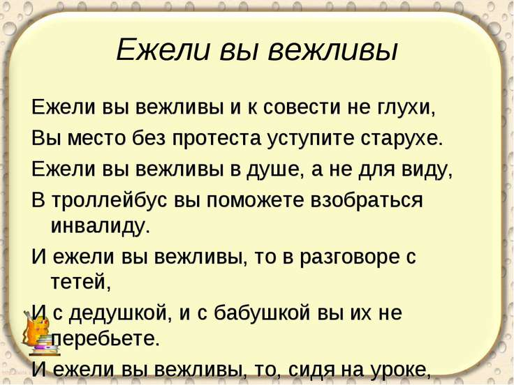 Ежели вы вежливы Ежели вы вежливы и к совести не глухи, Вы место без протеста...