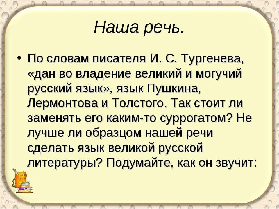 Наша речь. По словам писателя И. С. Тургенева, «дан во владение великий и мог...