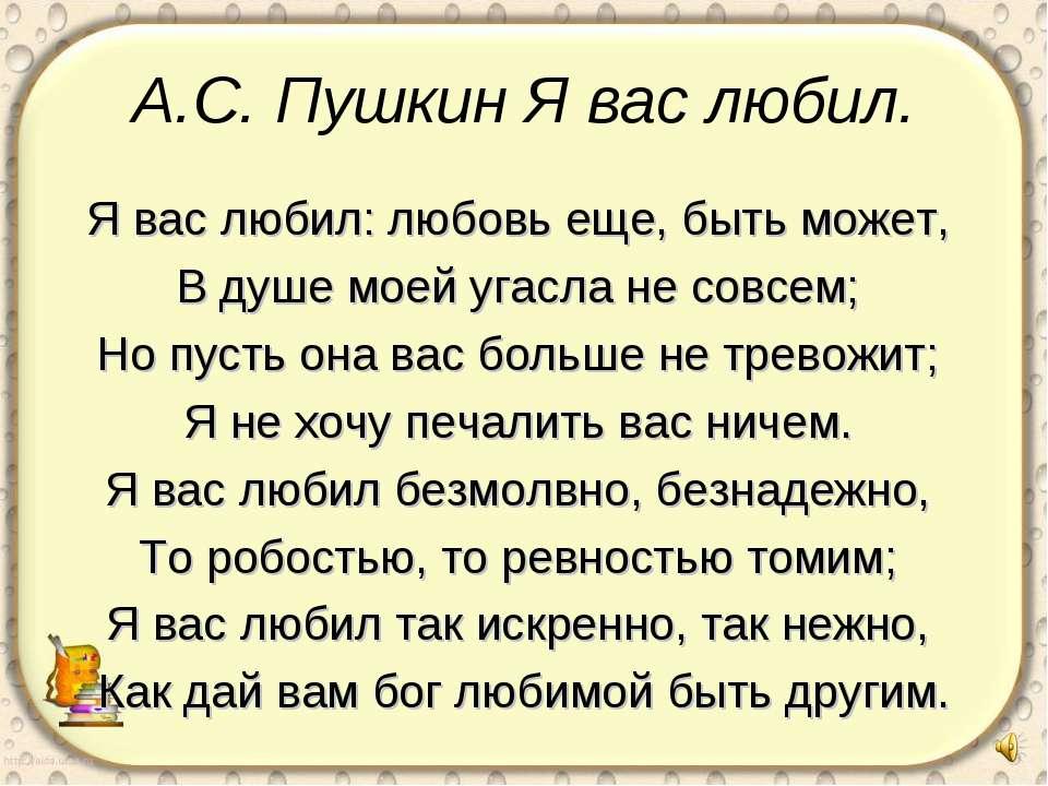 А.С. Пушкин Я вас любил. Я вас любил: любовь еще, быть может, В душе моей уга...