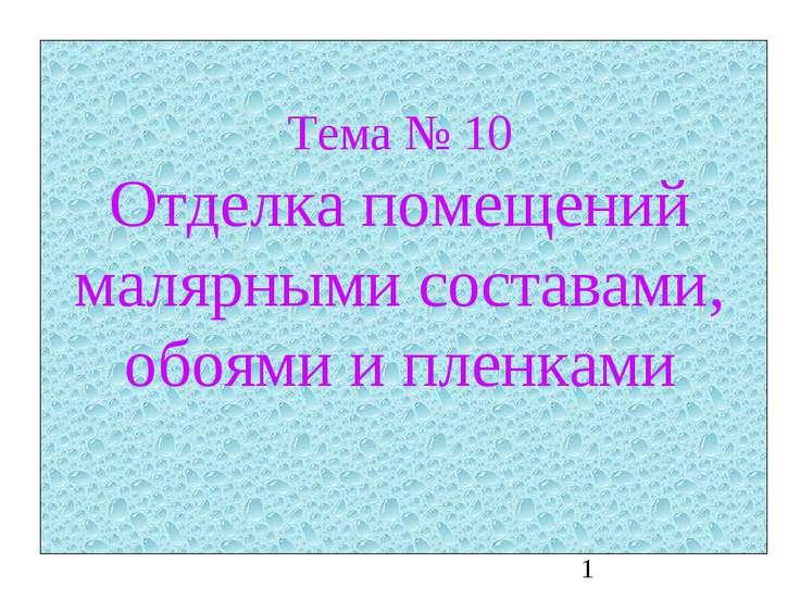 Тема № 10 Отделка помещений малярными составами, обоями и пленками