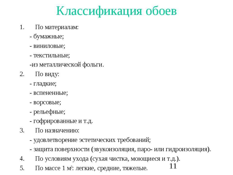 Классификация обоев По материалам: - бумажные; - виниловые; - текстильные; -и...
