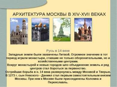 АРХИТЕКТУРА МОСКВЫ В XIV-XVII ВЕКАХ Русь в 14 веке Западные земли были захвач...