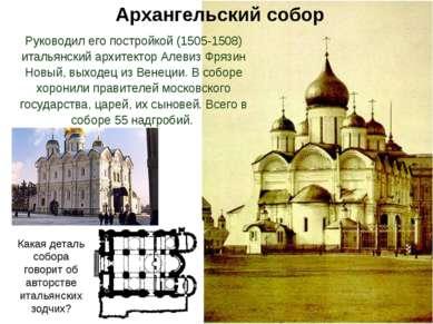 Архангельский собор Руководил его постройкой (1505-1508) итальянский архитект...