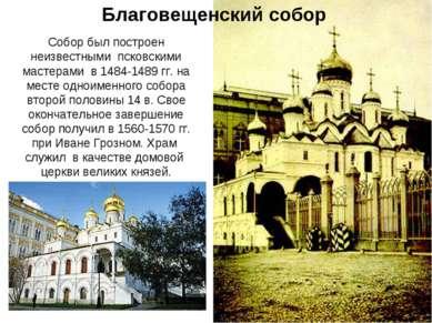 Благовещенский собор Собор был построен неизвестными псковскими мастерами в 1...