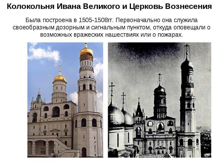 Колокольня Ивана Великого и Церковь Вознесения Была построена в 1505-1508гг. ...