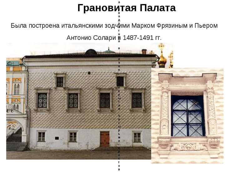 Грановитая Палата Была построена итальянскими зодчими Марком Фрязиным и Пьеро...