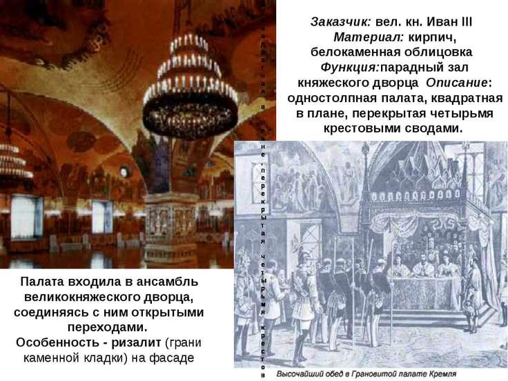 Заказчик: вел. кн. Иван III Материал: кирпич, белокаменная облицовка Функция:...