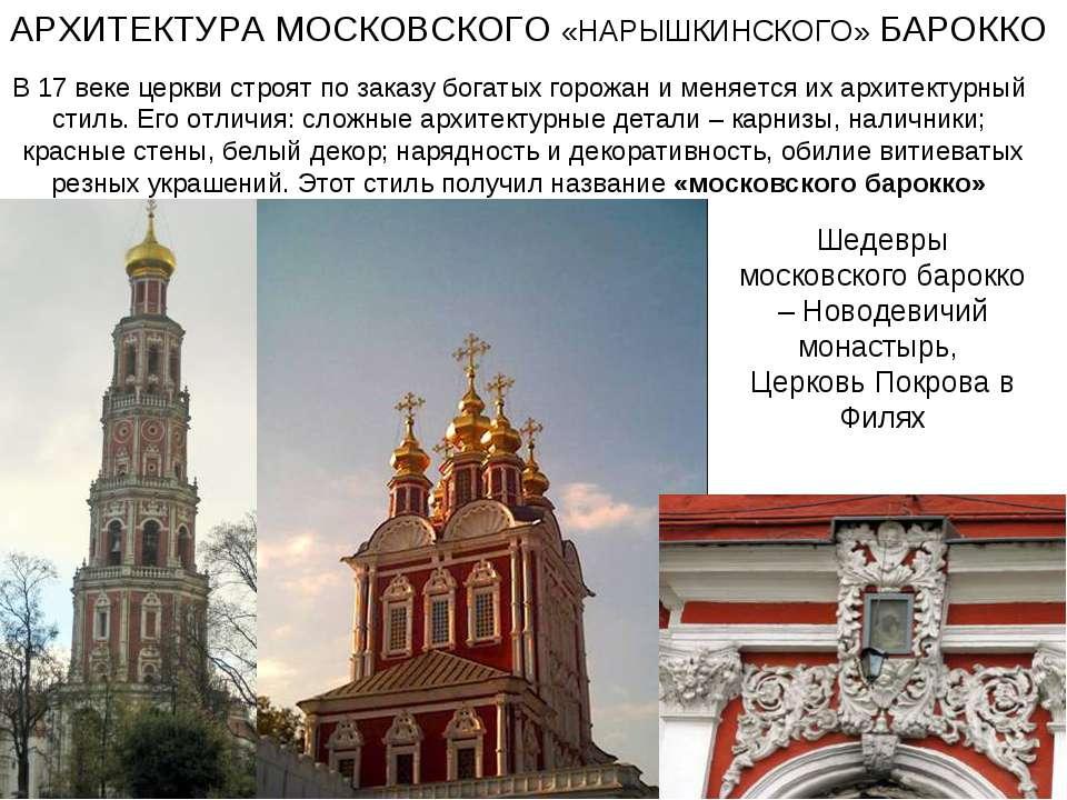 АРХИТЕКТУРА МОСКОВСКОГО «НАРЫШКИНСКОГО» БАРОККО В 17 веке церкви строят по за...