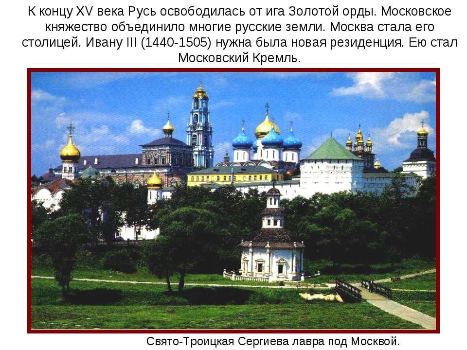 К концу XV века Русь освободилась от ига Золотой орды. Московское княжество о...