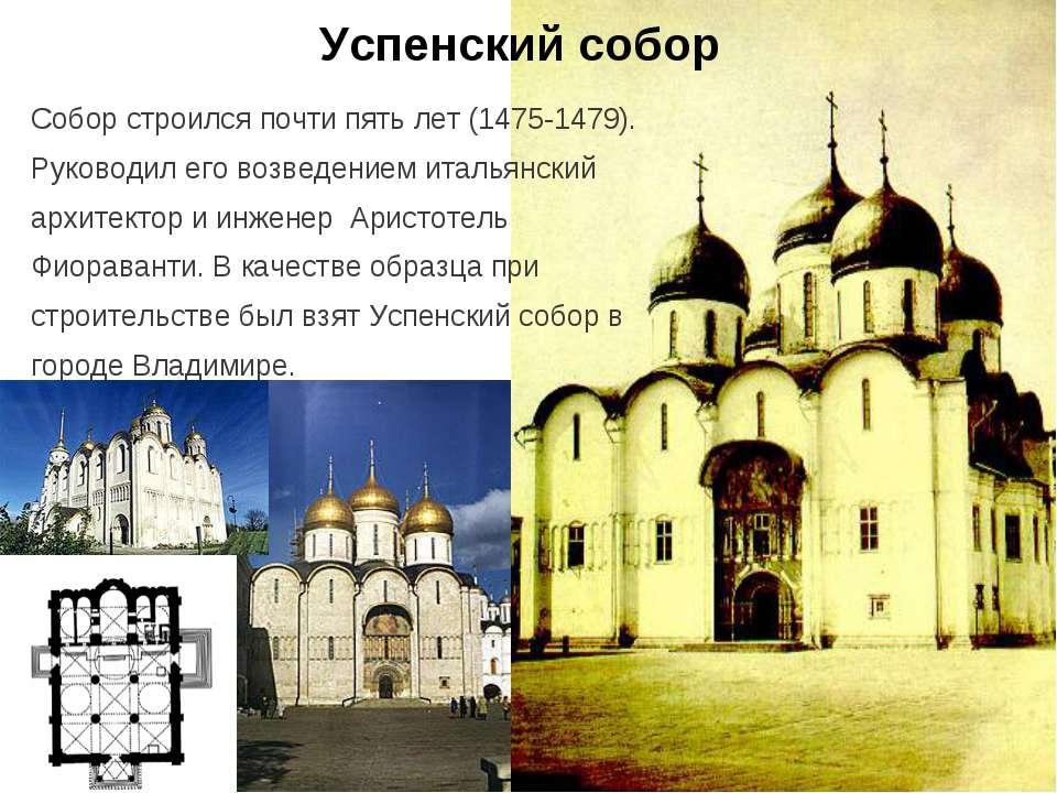 Успенский собор Собор строился почти пять лет (1475-1479). Руководил его возв...