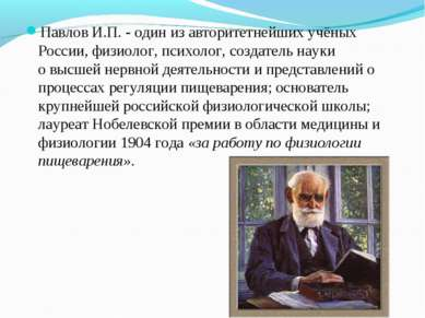 Павлов И.П. - один из авторитетнейших учёных России,физиолог, психолог, созд...