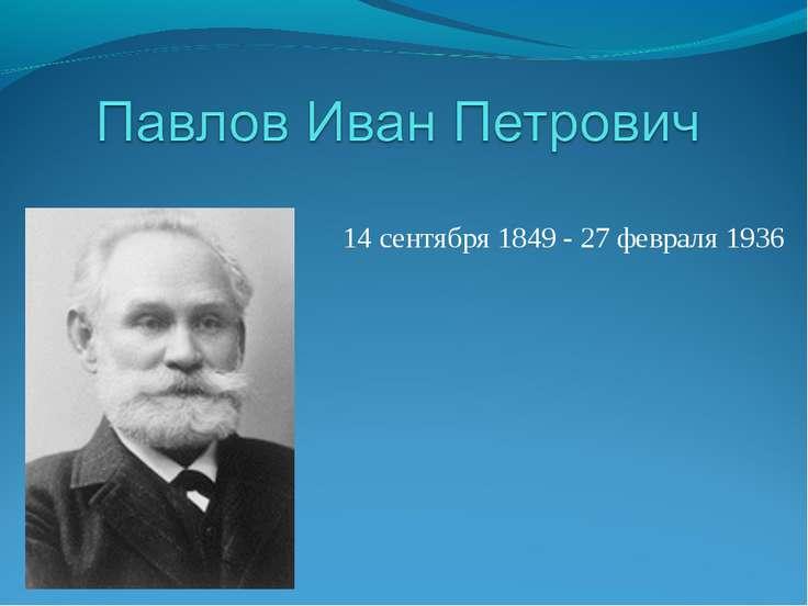 14 сентября 1849 - 27 февраля 1936