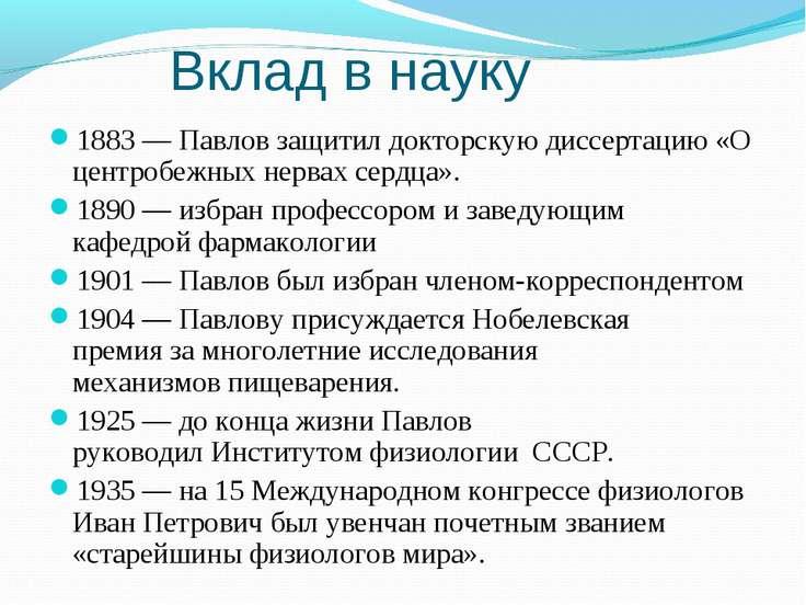 Вклад в науку 1883 — Павлов защитил докторскую диссертацию «О центробежных не...
