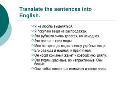 Translate the sentences into English. Я не люблю выделяться. Я покупаю вещи н...