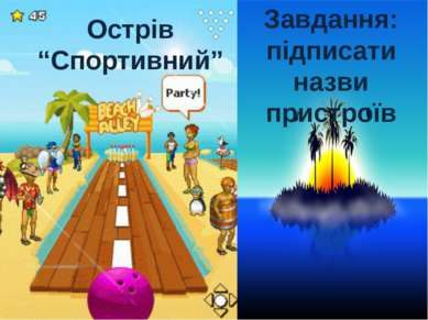 """Острів """"Спортивний"""" Завдання: підписати назви пристроїв"""