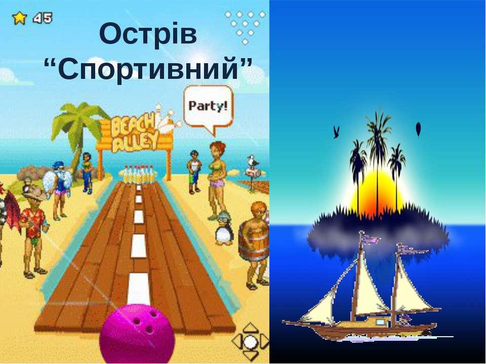 """Острів """"Спортивний"""""""