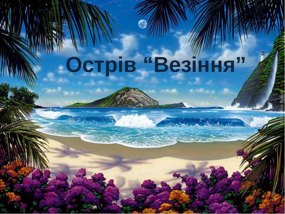 """Острів """"Везіння"""""""