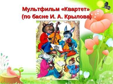 Мультфильм «Квартет» (по басне И. А. Крылова)