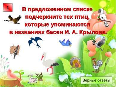 В предложенном списке подчеркните тех птиц, которые упоминаются в названиях б...