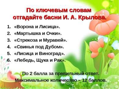 По ключевым словам отгадайте басни И. А. Крылова. «Ворона и Лисица». «Мартышк...