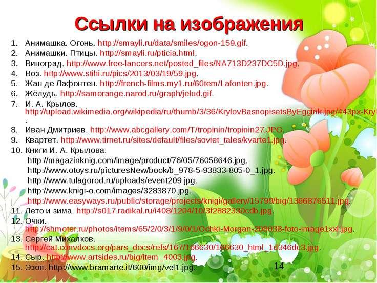 Ссылки на изображения Анимашка. Огонь. http://smayli.ru/data/smiles/ogon-159....