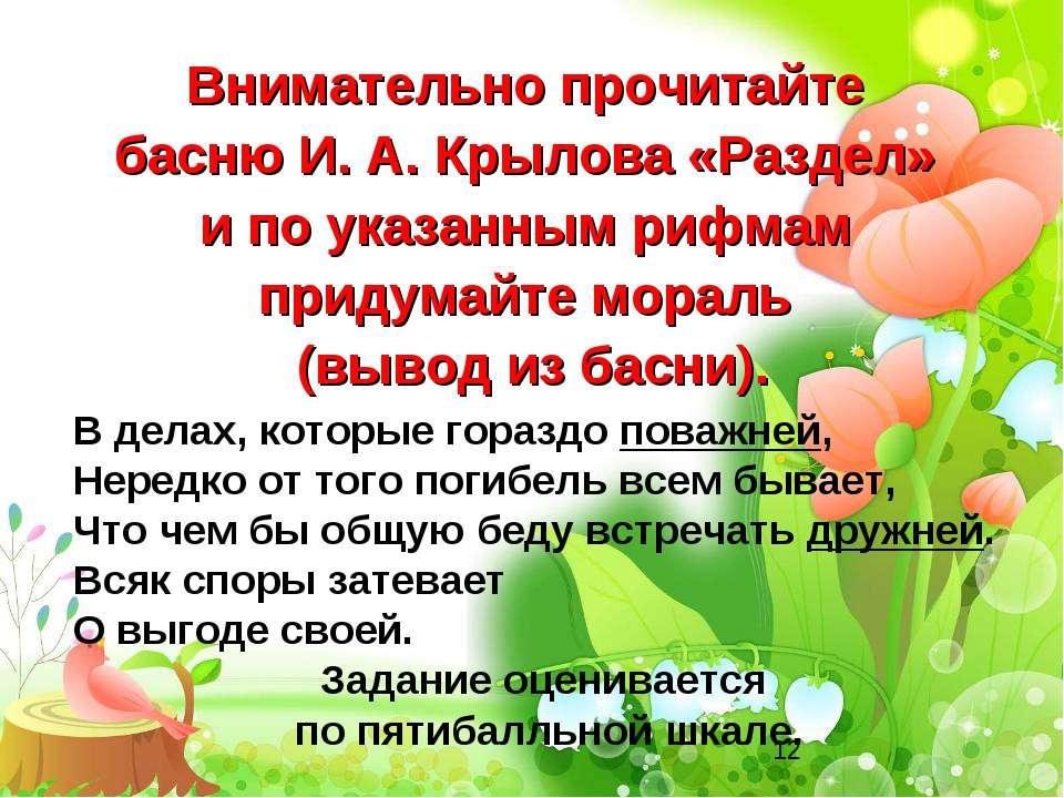 Внимательно прочитайте басню И. А. Крылова «Раздел» и по указанным рифмам при...