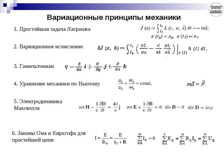 Вариационные принципы механики 1. Простейшая задача Лагранжа 2. Вариационное ...