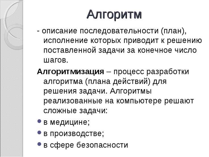 Алгоритм - описание последовательности (план), исполнение которых приводит к ...