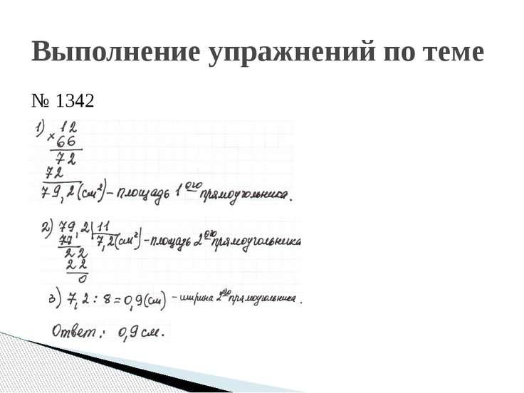 № 1342 Выполнение упражнений по теме