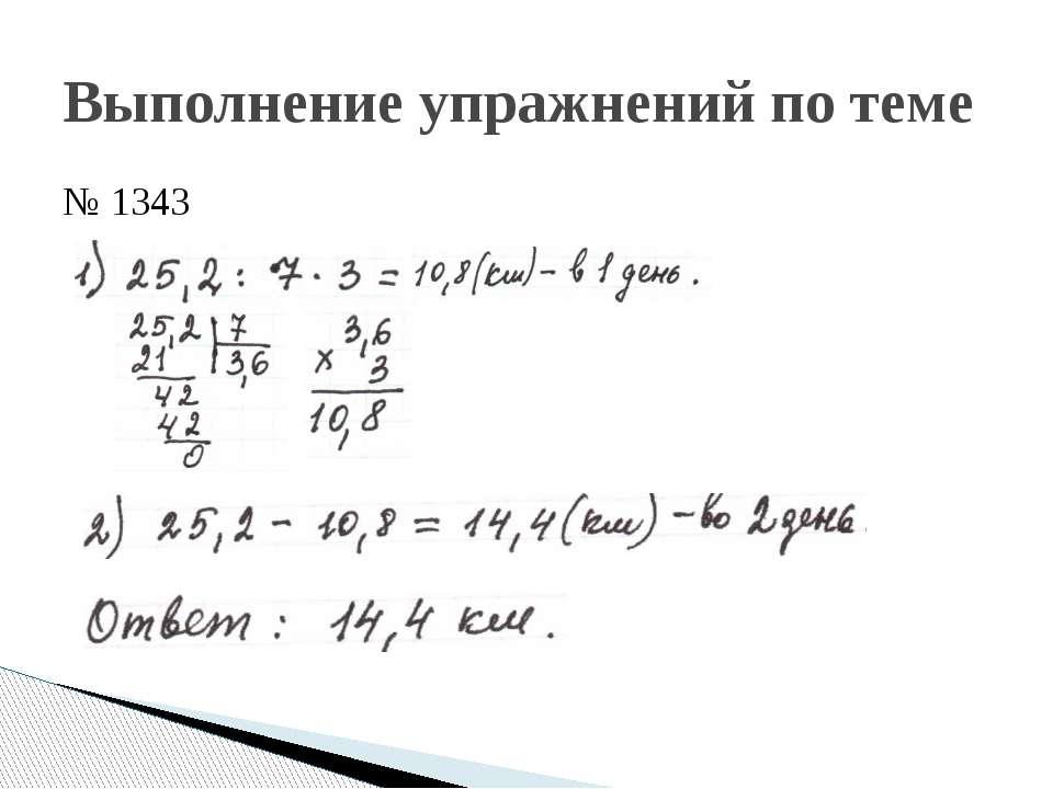№ 1343 Выполнение упражнений по теме