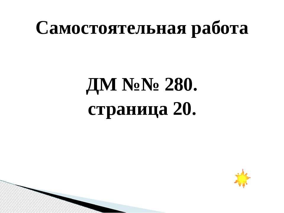 ДМ №№ 280. страница 20. Самостоятельная работа