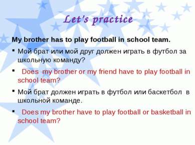 Let's practice My brother has to play football in school team. Мой брат или м...