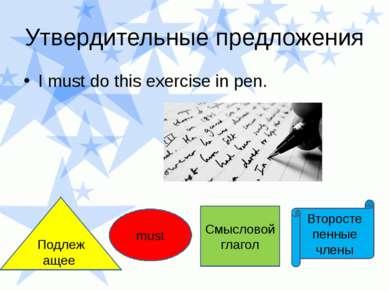 Утвердительные предложения I must do this exercise in pen. Подлежащее must См...