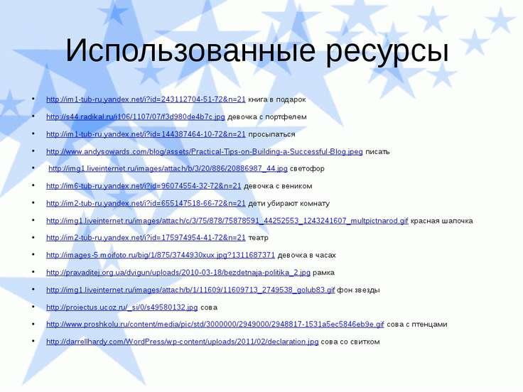 Использованные ресурсы http://im1-tub-ru.yandex.net/i?id=243112704-51-72&n=21...