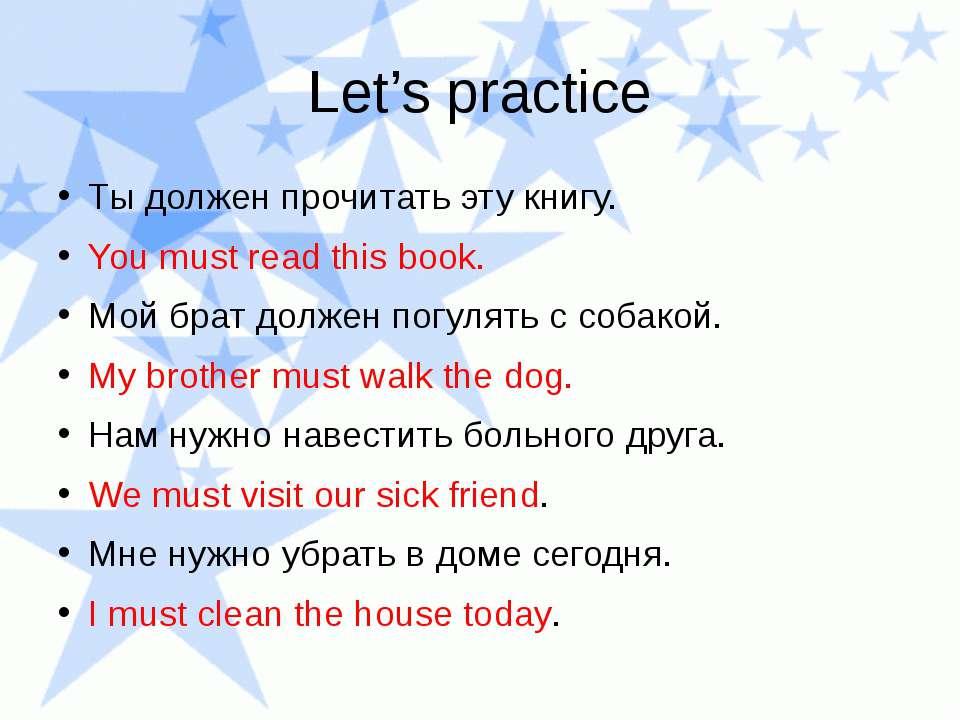 Let's practice Ты должен прочитать эту книгу. You must read this book. Мой бр...
