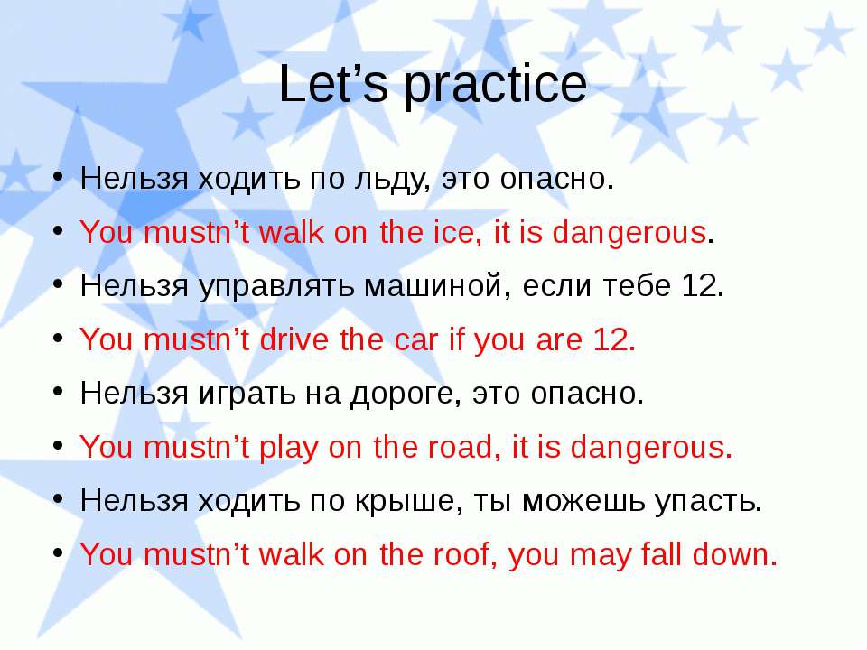 Let's practice Нельзя ходить по льду, это опасно. You mustn't walk on the ice...