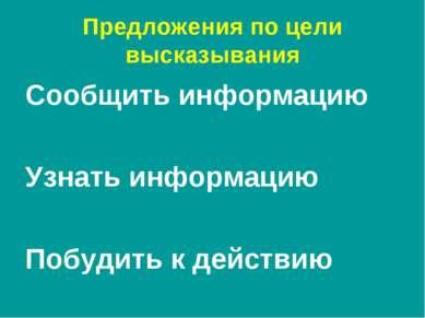 Предложения по цели высказывания Сообщить информацию Узнать информацию Побуди...