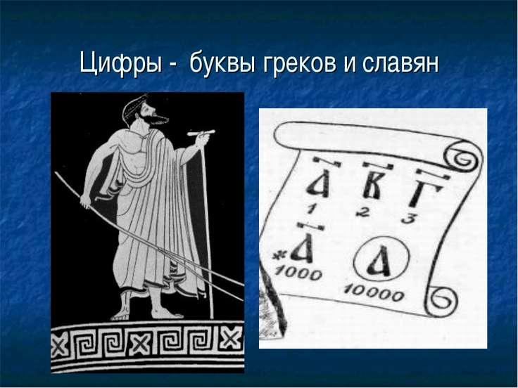 Цифры - буквы греков и славян