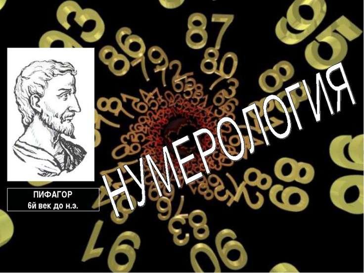 ПИФАГОР 6й век до н.э.