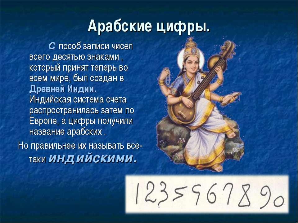 Арабские цифры. С пособ записи чисел всего десятью знаками , который принят т...