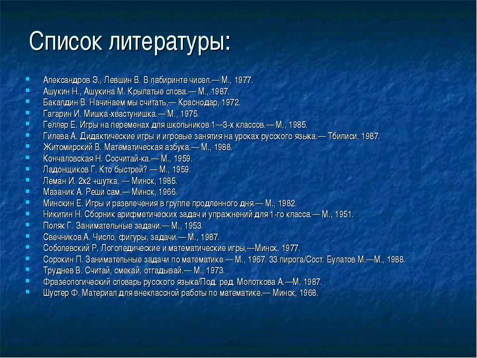 Список литературы: Александров Э., Левшин В. В лабиринте чисел.— М., 1977. Аш...