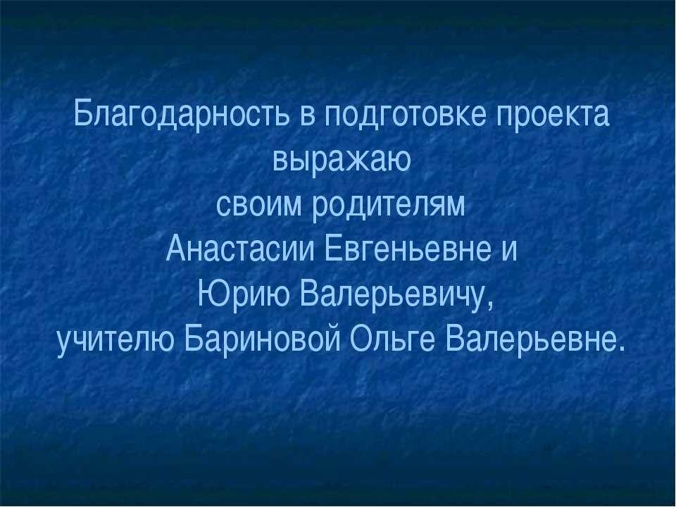 Благодарность в подготовке проекта выражаю своим родителям Анастасии Евгеньев...
