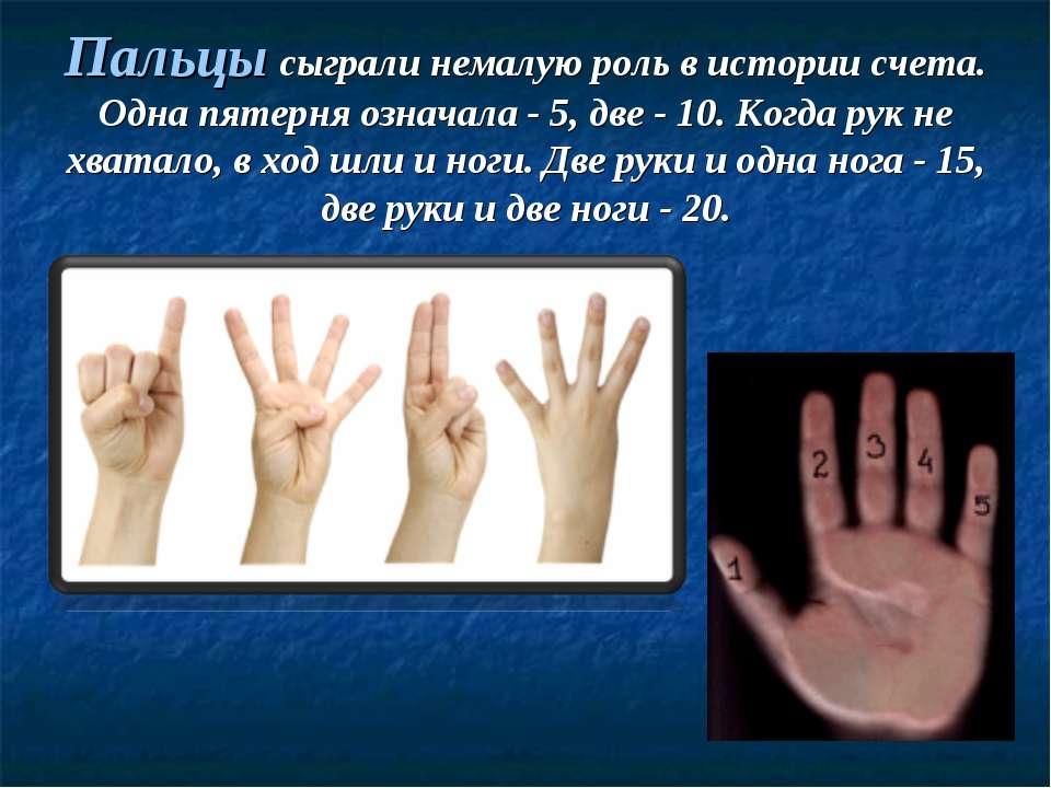Пальцы сыграли немалую роль в истории счета. Одна пятерня означала - 5, две -...