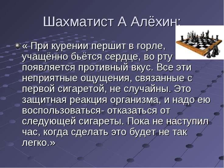 Шахматист А Алёхин: « При курении першит в горле, учащённо бьётся сердце, во ...