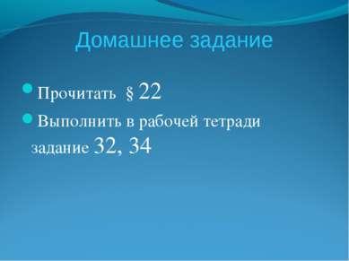 Домашнее задание Прочитать § 22 Выполнить в рабочей тетради задание 32, 34