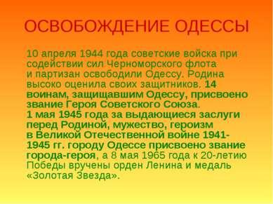 ОСВОБОЖДЕНИЕ ОДЕССЫ 10апреля 1944года советские войска при содействии сил Ч...